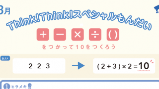 【Think!Think!】2017年3月の特別問題にチャレンジ!