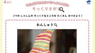 【Think!Think!】2017年4月の特別問題「そっくりさがし」にチャレンジ!