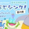 【Think!Think!】夏休み特別イベント「みんなでシンク!〜夏の陣〜」開催!夏を制するのは誰だ!?